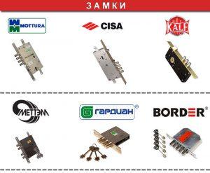 Замки для металлических дверей в Одинцово